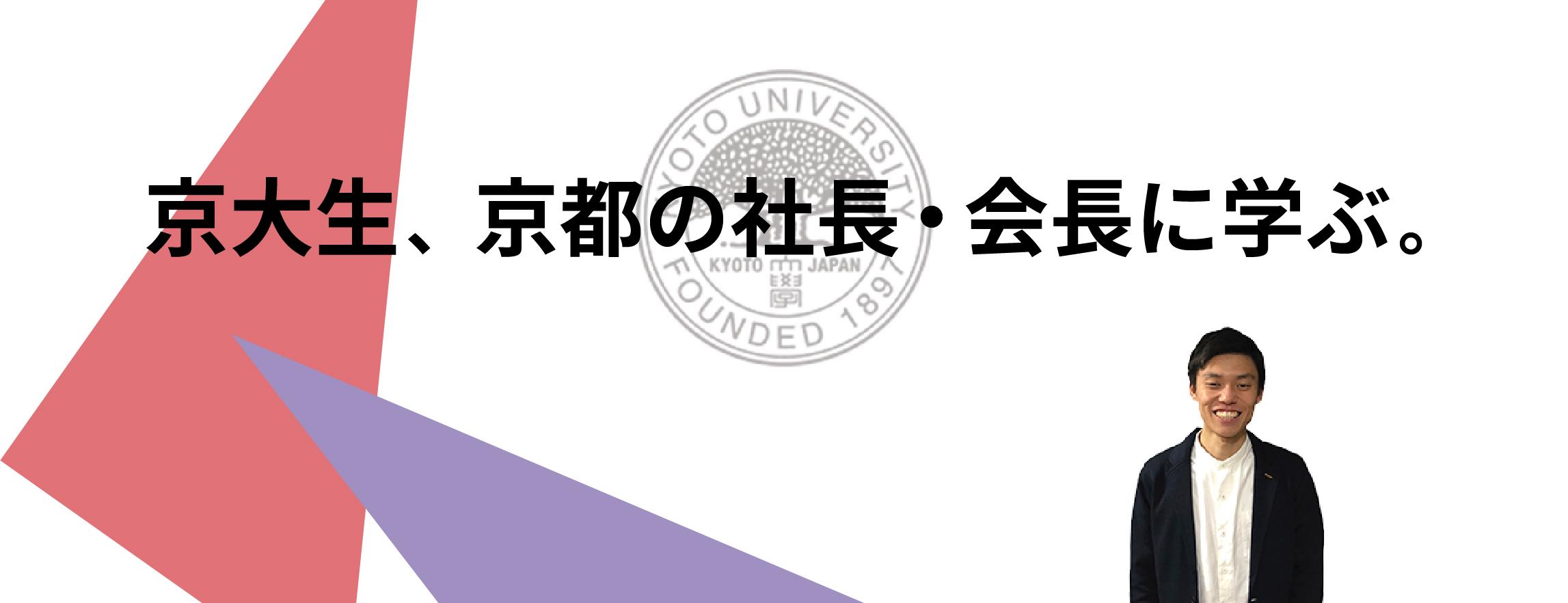 京大生、京都の社長・会長に学ぶ